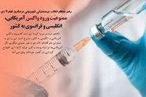 باید مراقب اقدامات کشورهای متخاصم در استفاده از واکسن برای ترور بیولوژیک باشیم/ دولت شفافی نداریم
