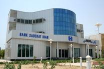 قابلیت های کیوسک بانک های صادرات ایران ارتقا یافت