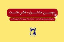 نمایشگاه آثار برگزیده جشنواره هشت در مهرماه برگزار می شود