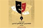 ٣١تیر؛ آخرین مهلت ارسال آثار به نخستین جشنواره آموزشگاهی نمایشنامهنویسی گیلان