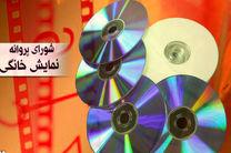 موافقت شورای صدور پروانه نمایش خانگی با 3 فیلم/ مجوز پسرهای ترشیده صادر شد