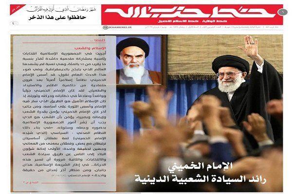 نخستین نسخه عربی نشریه «خط حزب الله» منتشر شد