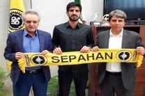 هافبک سابق ذوب آهن اصفهان به تیم سپاهان پیوست