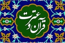 اصفهان رتبه اول ثبت نام آزمون قرآن  و عترت در کشور / ثبت نام بیش از 13 هزار و 750 نفر