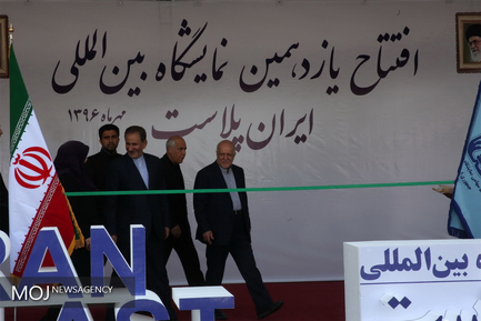 افتتاحیه نمایشگاه بینالمللی ایران پلاست