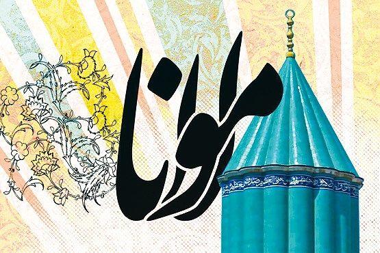 فراخوان پنجمین نکوداشت مولانا اعلام شد