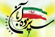 بیانیه رئیس سازمان بسیج هنرمندان در رابطه با یوم الله 13 آبان