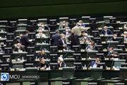 بررسی گزارش تفریغ بودجه ۹۹ در جلسه غیرعلنی مجلس