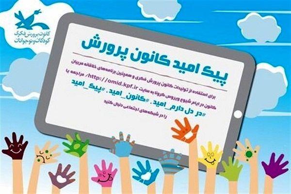طرح پیک امید مجازی برای  کودکان و نوجوانان در استان اصفهان