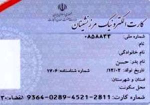 مهلت تمدید کارت مرزنشینی در هرمزگان اعلام شد