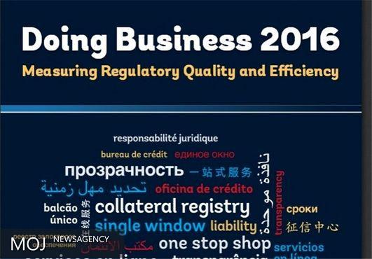 بروکراسیزدایی مقدمه کسب و کار پویا در کشور است