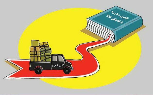 موشن گرافیک «قاچاق کالا» روی آنتن رسانه ملی