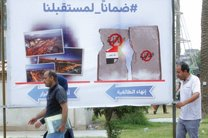 آغاز فعالیت کمپین های تبلیغاتی عراق