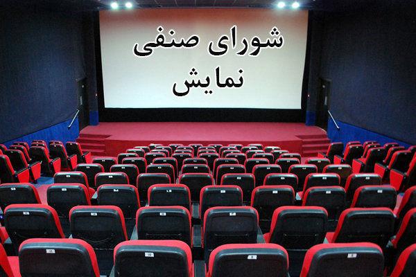 مصوبات جلسه امروز شورای صنفی نمایش/ اکران چهار فیلم سینمایی از چهارشنبه