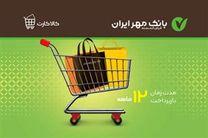 خرید اقساطی کالا، با کالا کارت بانک مهر ایران