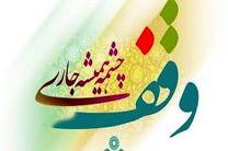 10وقف جدید در سال 98 در استان یزد ثبت شده است