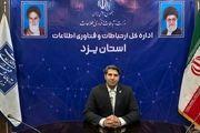 یزد در شاخص دسترسی مردم به زیرساخت ارتباطی و اینترنت رتبه دوم را دارد