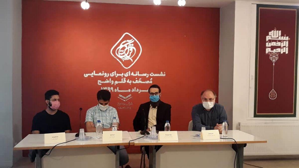 قرآن واضح همه ویژگیهای خوب عثمان طه را حفظ کرده است/طراحی فونتی برای جذب جوانان