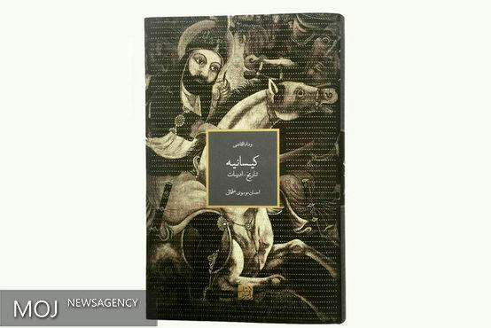 «کیسانیه؛ تاریخ، ادبیات» منتشر شد