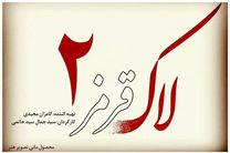 فیلمنامه لاک قرمز ٢ توسط امیر عبدى در حال نگارش است/معرفی یک چهره جدید در کنار بازیگران شناخته شده