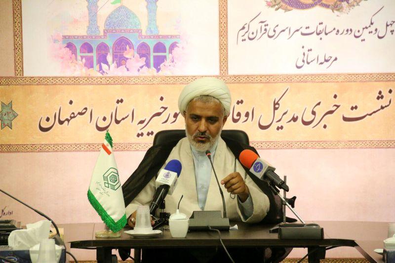 ثبت ۴۵ وقف جدید در سه ماهه نخست سال ۹۷ در اصفهان