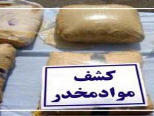 کشف بیش از 4 کیلو مواد افیونی در اصفهان