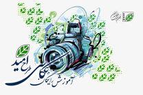 عکاسی را در طرح امید انجمن سینمای جوانان ایران رایگان بیاموزید