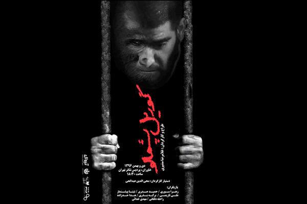 نمایش گوریل پشمالو در پردیس تئاتر تهران روی صحنه می رود