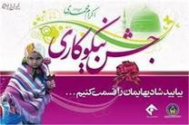 ۵۰۰ هزار پاکت نیکوکاری در مدارس اصفهان توزیع میشود