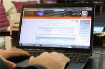 قطعی موقت در خدمات بانکداری الکترونیک بانک مسکن