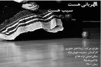 نمایشی ویژه بانوان با تلفیق موسیقی کلاسیک و مدرن