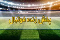 پخش زنده بازی دورتموند و پاری سن ژرمن از شبکه ورزش