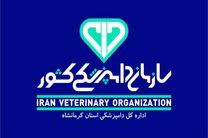 برگزاری دوره آموزشی مدیریت زمان در دامپزشکی استان کرمانشاه