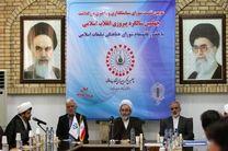 امید آفرینی در چله انقلاب اسلامی