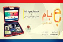واریز پول به حساب سایر بانک ها از «بام» بانک ملّی ایران