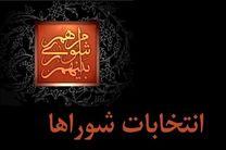 نتایج شمارش آراء نامزدهای انتخابات شورای اسلامی شهر ساری