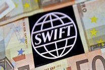 قطع دسترسی چند بانک ایرانی در سوئیفت/ اسامی بانک ها به زودی اعلام می شود