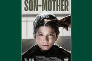 اولین نمایش فیلم پسر – مادر در جشنواره بینالمللی فیلم تورنتو