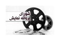 پروانه نمایش ۱۸ فیلم در شبکه نمایش خانگی صادر شد