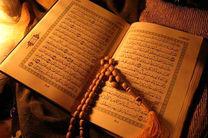 مسابقات سراسری قرآن تهران از ۶ مرداد آغاز می شود