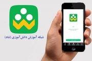 ۷۷ درصد دانش آموزان تهران از شبکه شاد و مابقی از شبکه های داخلی استفاده می کنند