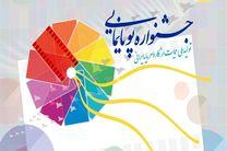 جشنواره ملی «ایران ساخت» برگزار میشود