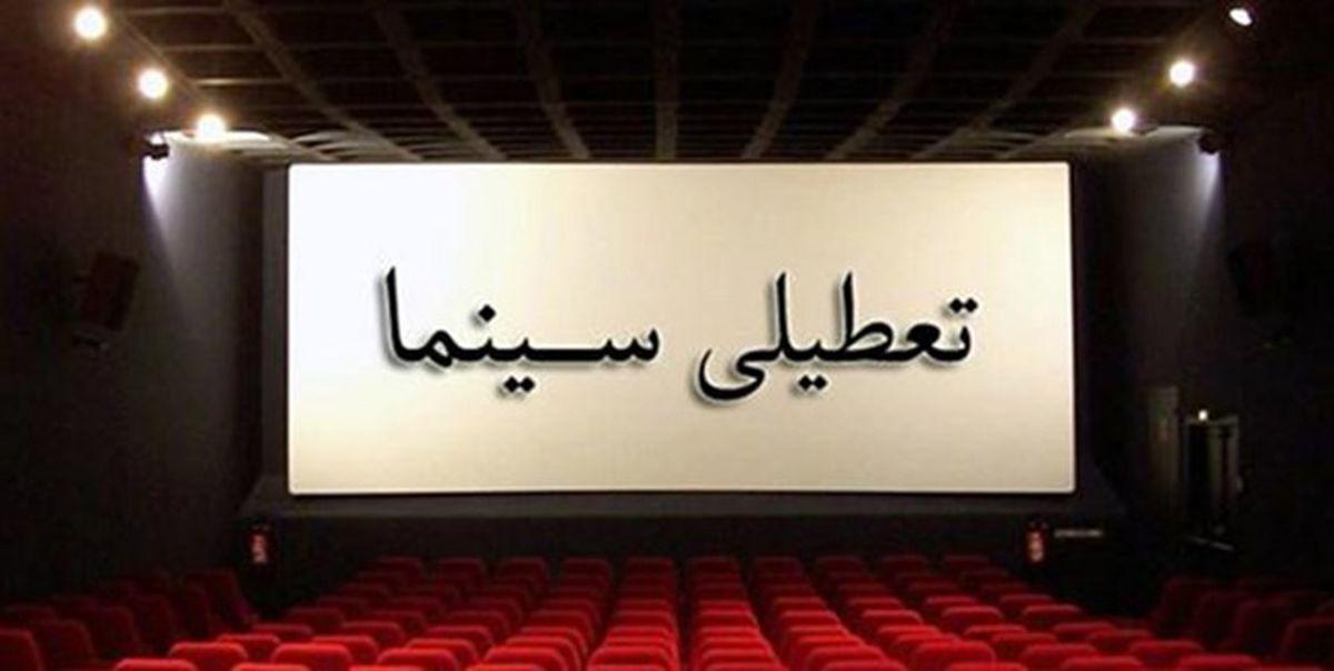 سینماهای استان اصفهان یک هفته تعطیل شد