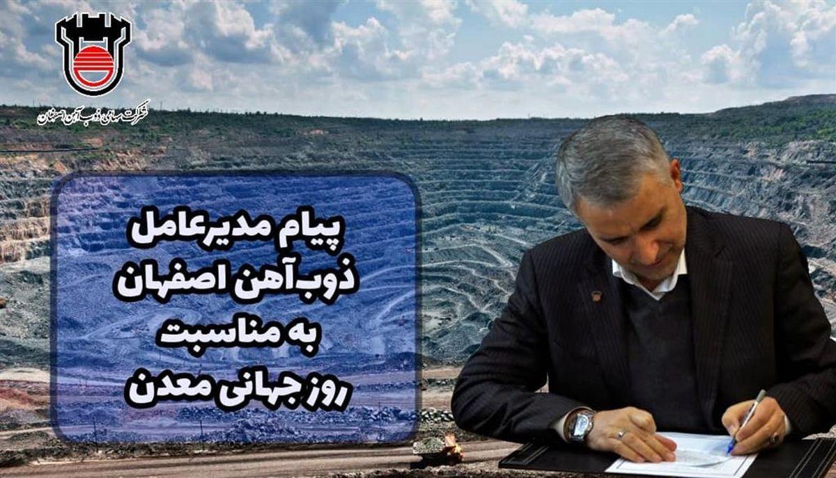 پیام مدیرعامل ذوب آهن اصفهان به مناسبت روز جهانی معدن