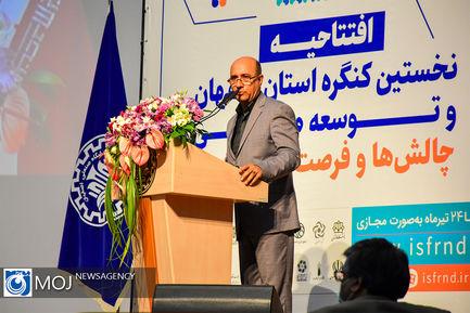 اولین کنگره اصفهان و توسعه ملی، چالش ها و فرصت های پیش رو