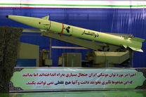 موشکهایی که دیرالزور را هدف قرار دادند چه ویژگیهایی دارند؟