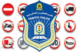 30 آذر آخرین مهلت بخشودگی جرائم راهنمایی و رانندگی