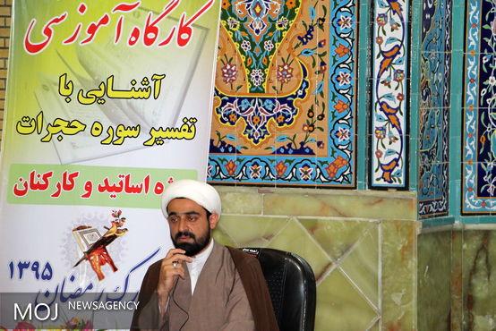 برگزاری تفسیر سوره حجرات در دانشگاه آزاد اسلامی واحد نور