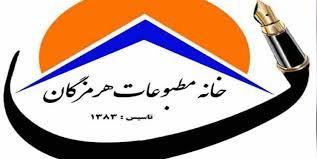 انتخاب هیئت رییسه خانه مطبوعات هرمزگان