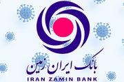 نهادینه سازی مسئولیت اجتماعی در بانک ایران زمین